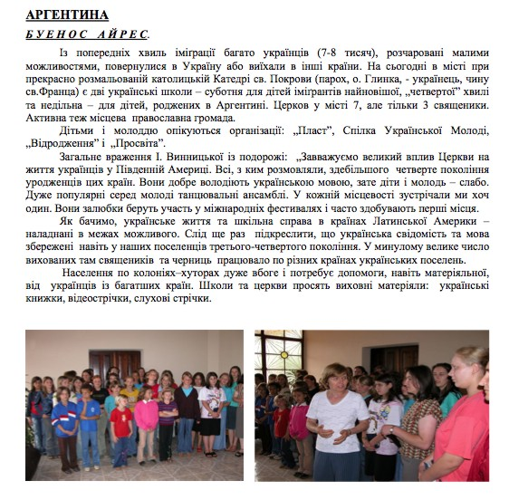 Школи в Аргентині