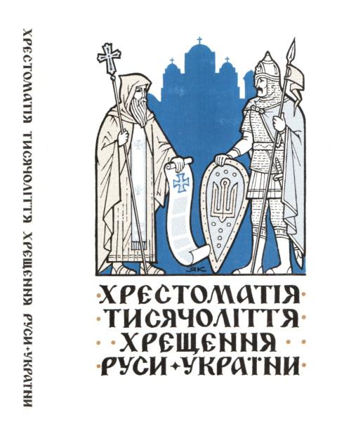 Хрестоматія Тисячоліття Хрещення Руси – України