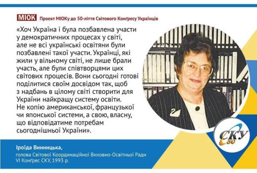 Іроїда Винницька, Голова СКВОР 1988-1998