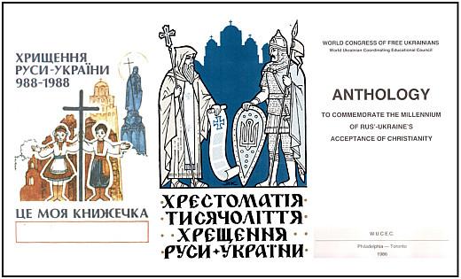 Хрестоматія Тисячоліття Хрещення України