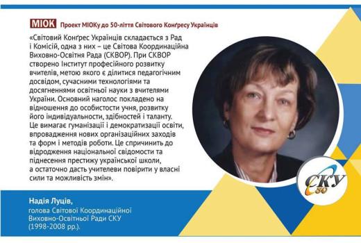 Надія Луців, Голова СКВОР 1998-2008