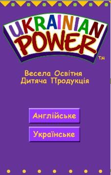 Ukrainian Power