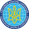 Ukrainian World Congress | Світовий Конґрес Українців